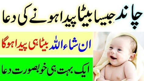 dua for healthy baby